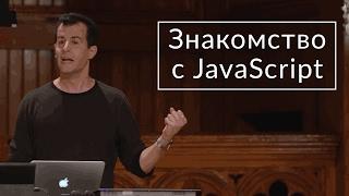Основыпрограммирования.ЗнакомствосJavaScript