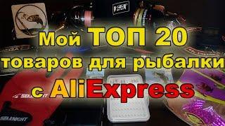 Мой ТОП 20 товаров для рыбалки с AliExpress