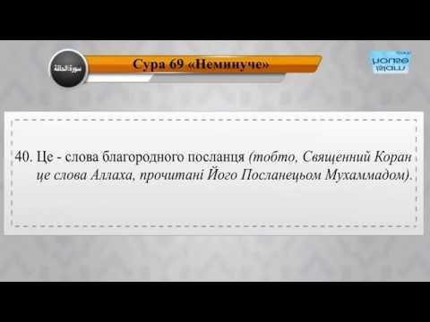 Читання сури 069 Аль-Хакка (Невідворотне) з перекладом смислів на українську мову (читає Мішарі)