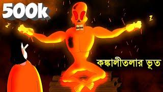 Descargar MP3 de Bengali Horror Animation gratis  BuenTema Org