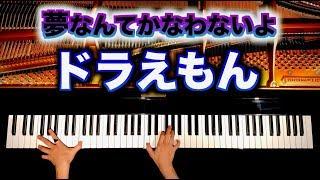 「夢をかなえてドラえもん」を短調アレンジしたら、「夢なんてかなわないよドラえもん」になった - 4K60p - ピアノカバー - CANACANA
