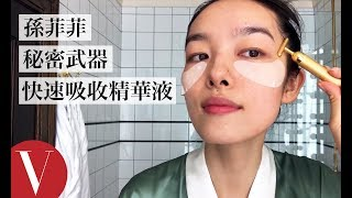 孫菲菲的日間保養,讓精華液快速吸收的秘密武器【午間首播】|大明星化妝間|Vogue Taiwan