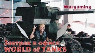 YouTube-завтрак в офисе WORLD of TANKS + КОНКУРС В ОПИСАНИИ