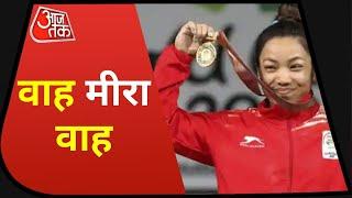 Tokyo Olympics: Mirabai Chanu ने रचा इतिहास, 21 साल के इंतजार के बाद किया कमाल   24 July 2021