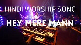 Hey Mere Mann | 3820 Worship ft. Anand Samuel   - YouTube