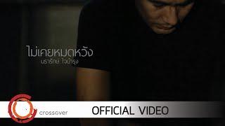 Ten Nararak - ไม่เคยหมดหวัง [Official Video]