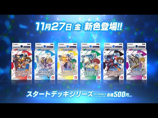 【デジモンカードゲーム】500円スタートデッキ紹介映像