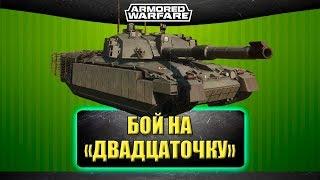 ☝Бой на двадцаточку! Challenger 2ATDU / Armored Warfare