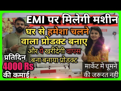 EMI पर मिलेगी मशीन 😍🔥| Small Business ideas|New Business Ideas 2019 with Low Investment High Profi