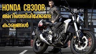 Honda CB300R || അറിഞ്ഞിരിക്കേണ്ട കാര്യങ്ങൾ