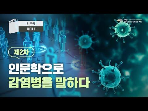 2020 제2차 인문학세미나 동영상표지