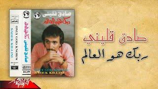 تحميل اغاني Sadek Qallini - Rabak Howa El Alem   صادق قليني - ربك هو العالم MP3