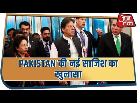 Breaking News | आजतक पर Pakistan की नई साजिश का खुलासा