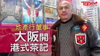 【TOPick專訪】香港人日本東京大阪開6間港式茶餐廳  港人老闆:日本舖租平人工貴