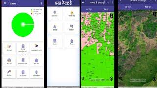 fasal girdavari SAARA APPLICATION में नए सुधार के साथ नक्शे से जाने मौके की सारी जानकारियां