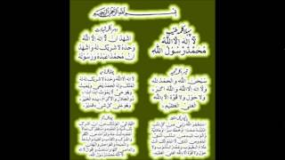 6 Kalima (in Arabic & English)
