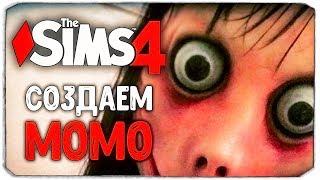 МОМО В THE SIMS 4
