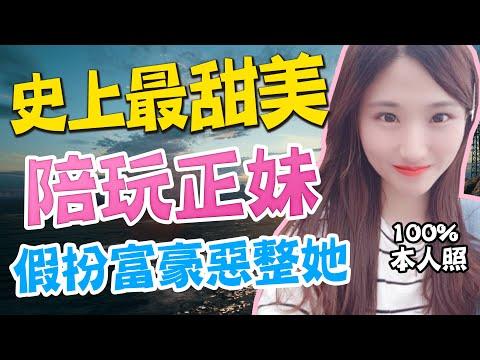 遇見「高奶量正妹」陪玩,台灣小哥假扮富豪,妹子居然心動了?