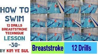 (한국어,Eng Cc) 수영강습 평영편 #30  평영 드릴,12 DRILLS Breaststroke Technique [국가대표 수영선수 김예슬]