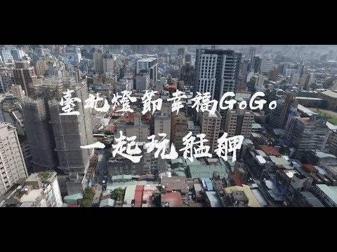 臺北燈節幸福GOGO 一起遊艋舺