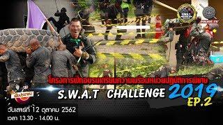 รายการ สน.เพื่อประชาชน : S.W.A.T CHALLENGE 2019 / EP.2