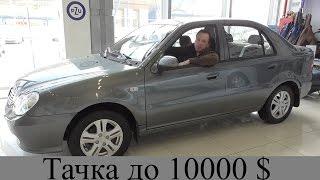 Новое авто до 10к $ в Украине (часть 1) .