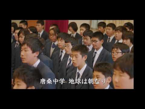気仙沼市立唐桑中学校【校歌】