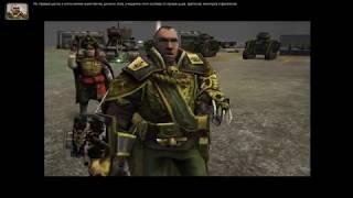 Warhammer 40,000: Dawn of War Soulstorm захват базы Имперской гвардий