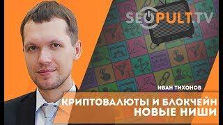 Криптовалюты и блокчейн новые ниши. Иван Тихонов. Конференция Cybermarketing 2017