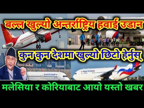 बल्ल खुल्यो अन्तर्राष्ट्रिय हवाई उडान तपाईं कुन देशमा हुनुहुन्छ तुरुन्तै हेर्नुस् news Nepal .