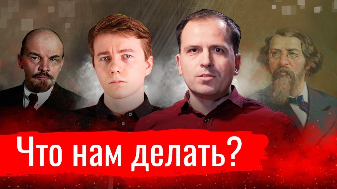 Что нам делать? Иван Поляков о Чернышевском, Ленине и задачах момента