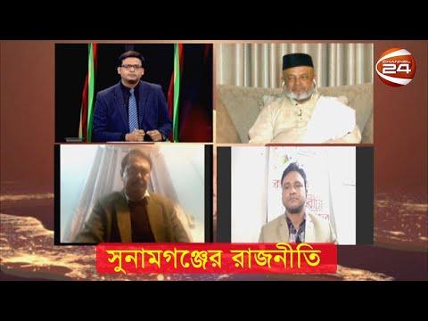 সুনামগঞ্জের রাজনীতি | সারা বাংলা | Shara Bangla | 29 January 2021