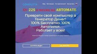 COMPUTA Заработок на автомате на своем компьютере от 22$ в месяц! за регистрацию 0 005 биткоин