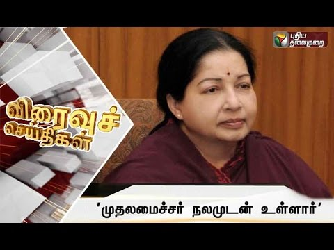 Speed-News-29-09-2016-Puthiyathalaimurai-TV