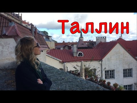 🇪🇪Эстония | Таллин | Что посмотреть? | Где поесть?