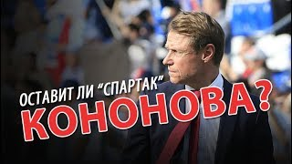 Оставит ли «Спартак» Кононова? Live Егорова и Короткина