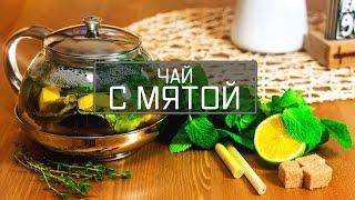 Зеленый чай. Чай с мятой