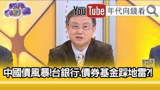 精彩片段》朱岳中:投資人真的要小心!【年代向錢看】191211