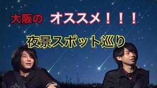 大阪の!!おすすめ夜景スポット3選!!!