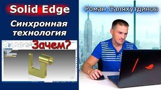 Solid Edge. Урок №2. Синхронная технология. Первая Деталь   Роман Саляхутдинов