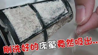 開箱-日本IRIS 除蟎吸塵器😲汝爸看到香灰忍不住脫口而出~阿娘~~「姚小鳳育兒網」😱 育兒必備