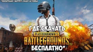 PUBG Бесплатно Нахаляву Как и где скачать пиратку PlayerUnknown's Battlegrounds Торрент! Реально ли?