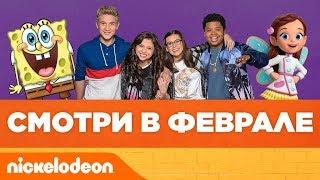 Смотри в феврале | Nickelodeon Россия