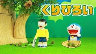 ドラえもん おもちゃ動画 シルバニアファミリーと栗拾い Doraemon toys doremon Đồ chơi trẻ em