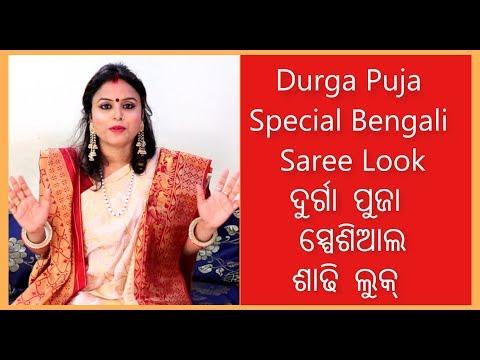 How To Wear Bengali Style Saree | Durga Puja Look | Odia Fashion Vlog | Netramani