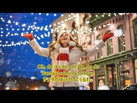 洋楽 和訳 Sia -  Santas Coming For Us