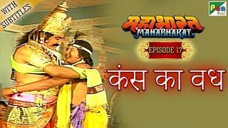 भगवान श्री कृष्णा ने किया कंस का वध | Mahabharat Stories | B R Chopra | EP – 17 - Download this Video in MP3, M4A, WEBM, MP4, 3GP