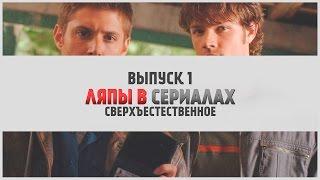 Ляпы №1 - Сверхъестественное | LostFilm.TV