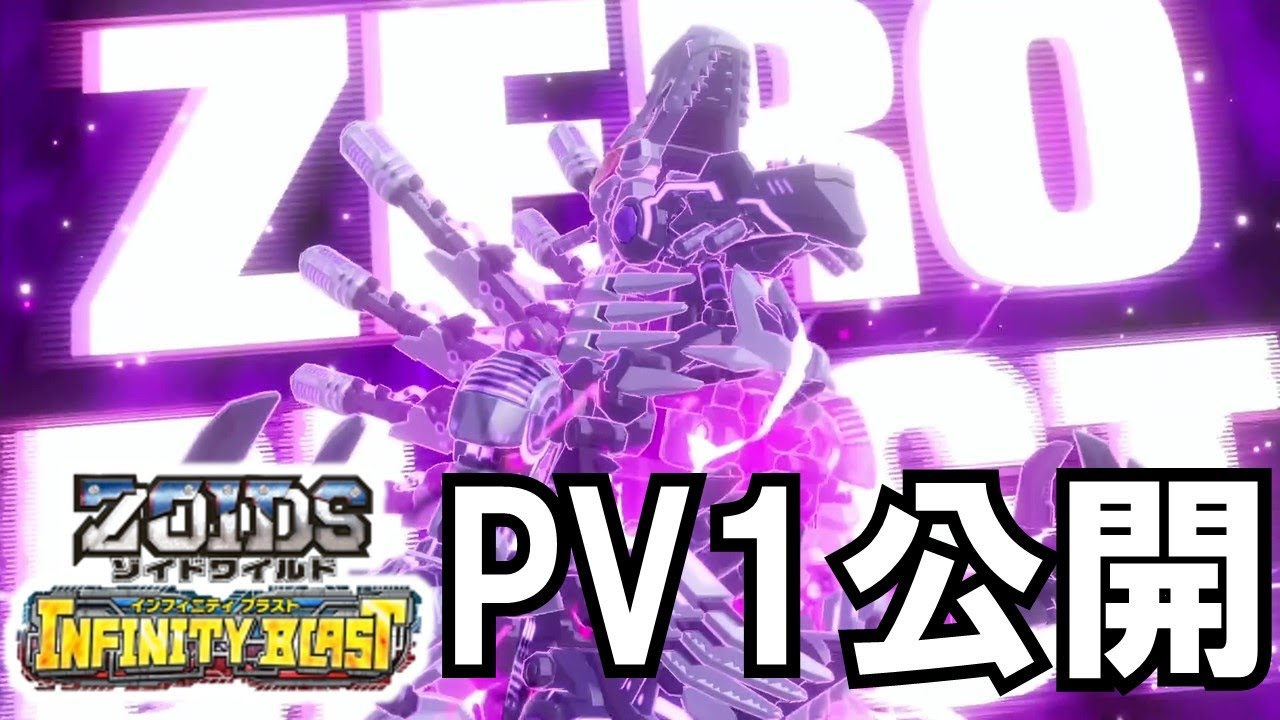《機獸新世紀》系列新作《機獸新世紀 Infinity Blast》公開首段宣傳PV,本作預計2020年冬季推出,登陸Switch平台。 Maxresdefault