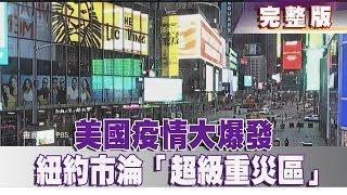 【完整版】2020.03.29《文茜世界周報》美國疫情大爆發 紐約市淪「超級重災區」|Sisy's World News